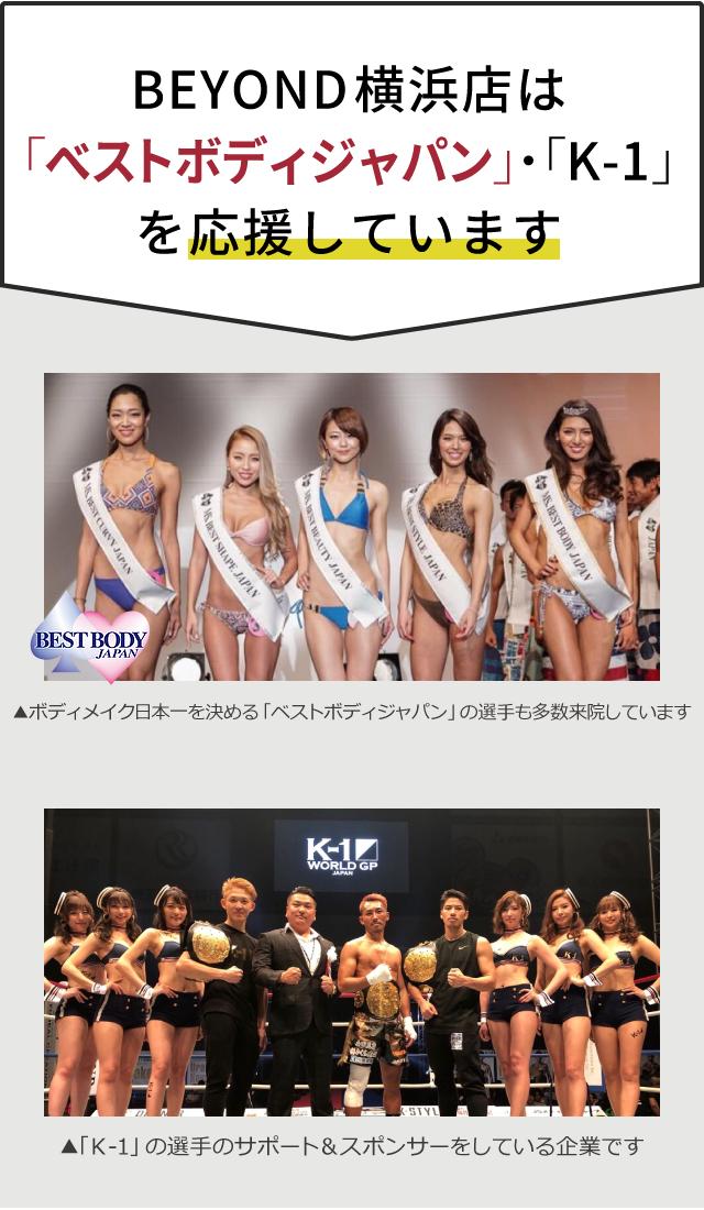 BEYOND横浜店は 「ベストボディジャパン」・「K-1」 を応援しています