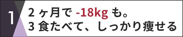 2ヶ月で-18kgも。3食たべて、しっかり痩せる