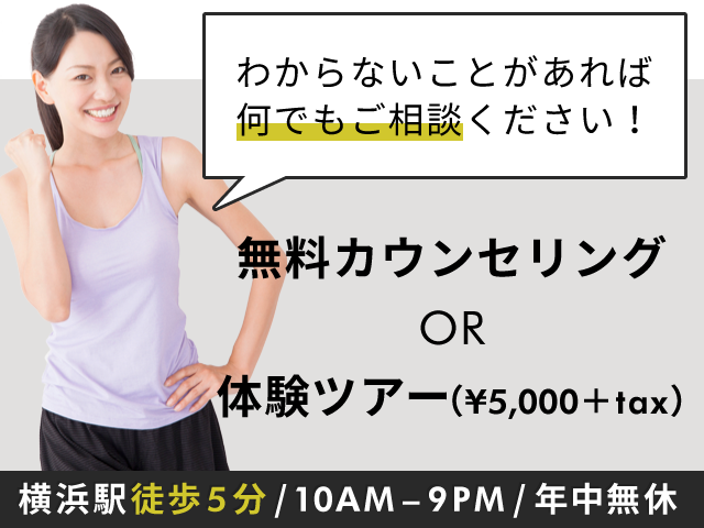 わからないことがあれば何でもご相談ください!無料カウンセリング OR 体験ツアー(¥5,000+tax)